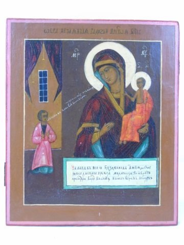 19th C. Russian Icon Unexpected Joy
