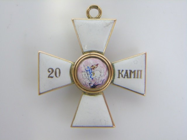 Imperial Russian Gold & Enamel St George Order