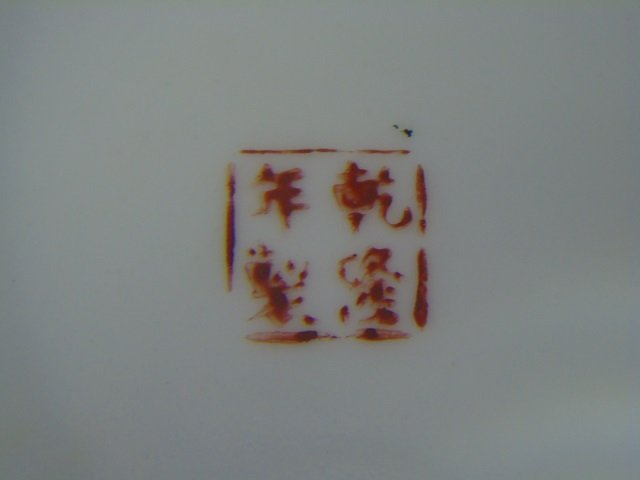 Six Assorted Chinese & Japanese Porcelain Items - 4