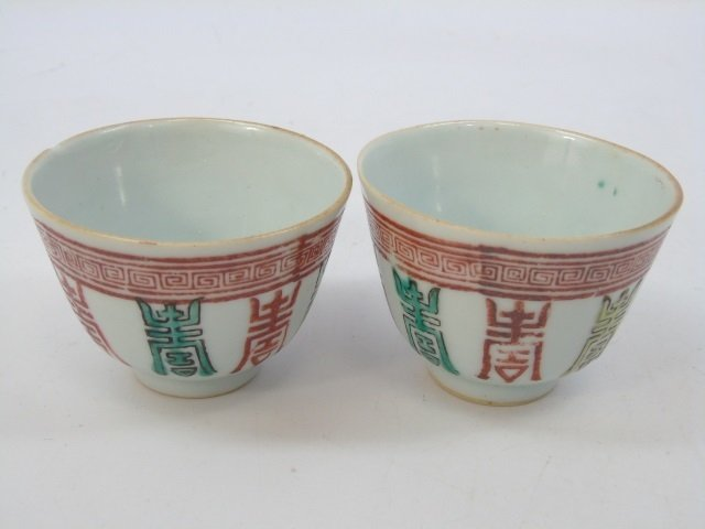 Pair Chinese Porcelain Cups & Sterling Silver Vase - 2