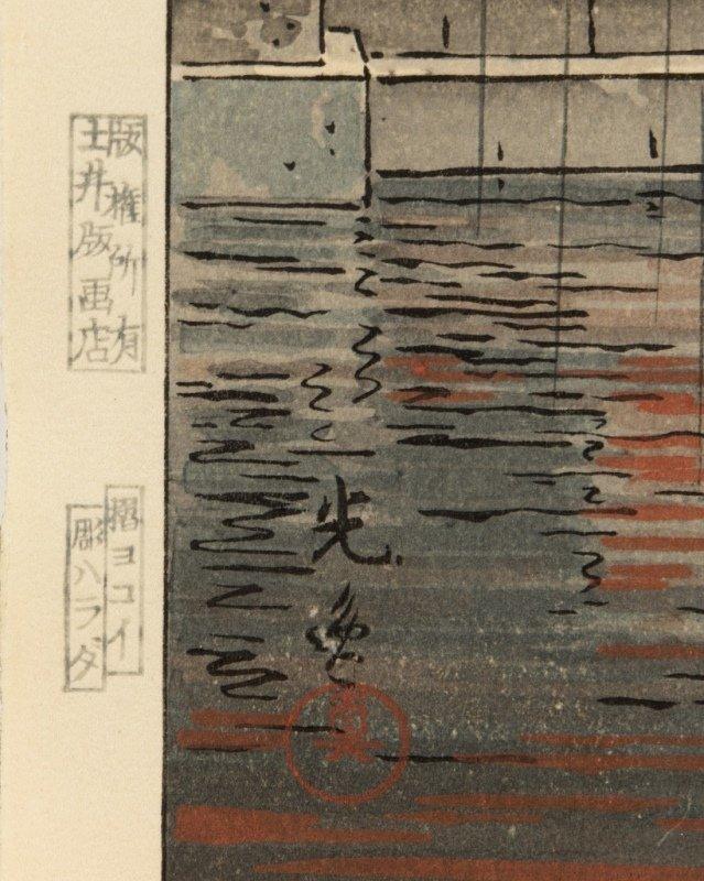 Tsuchiya Koitsu (1870-1949 Japanese) - 2