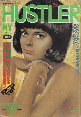 Hustler Magazine Japan November 1979 Adult Content