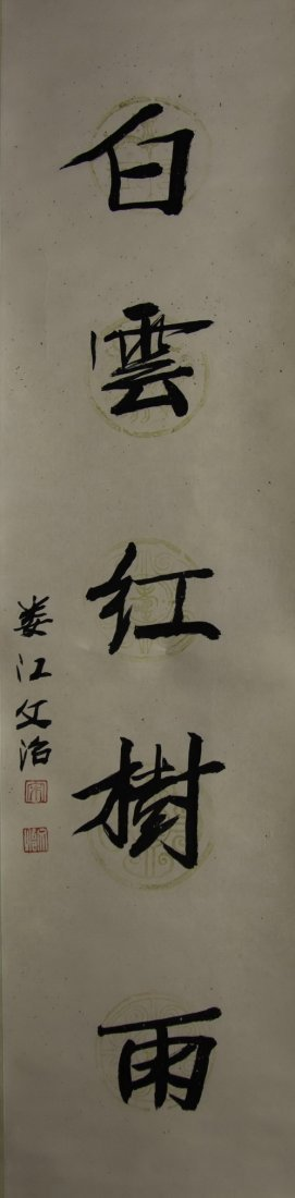 A Pair of Chinese Calligraphy