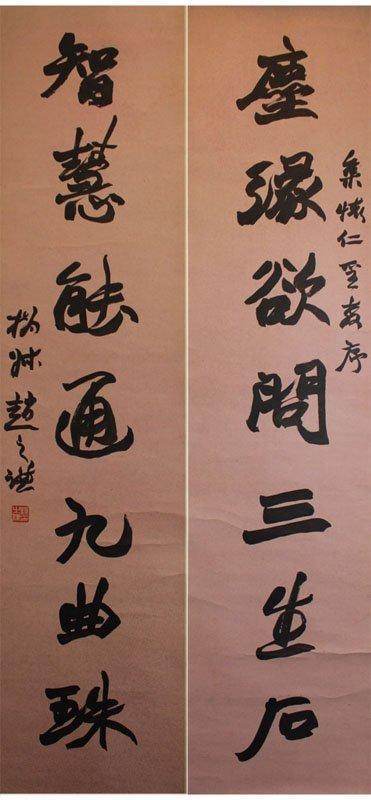 Zhao Zhi Qian (1829-1884), Chinese Calligrapy,