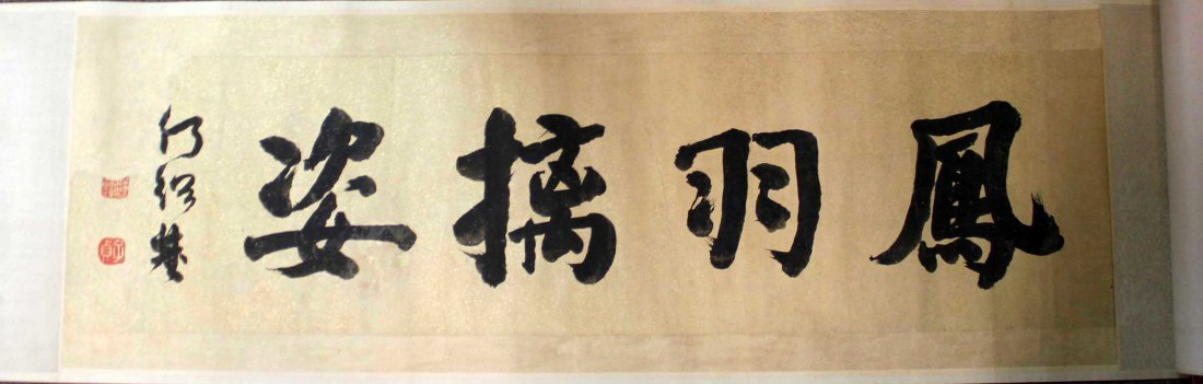 A CHINESE PAINTING HAND SCROLL