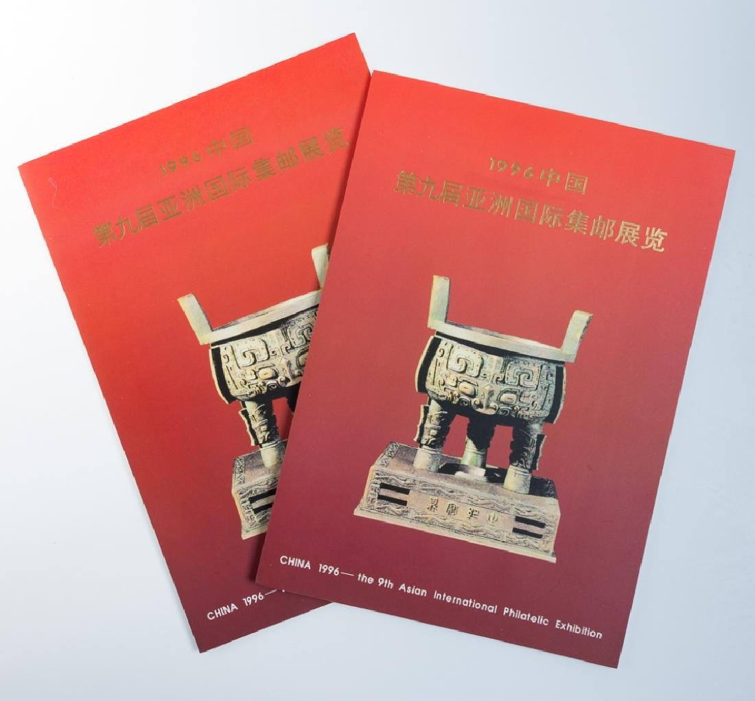 China 9th Asian International Philatelic Trifolds