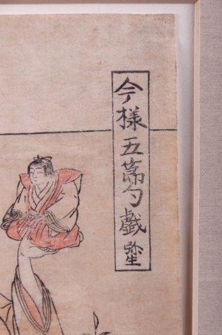 Isoda Koryusai Japanese Woodblock Print - 6