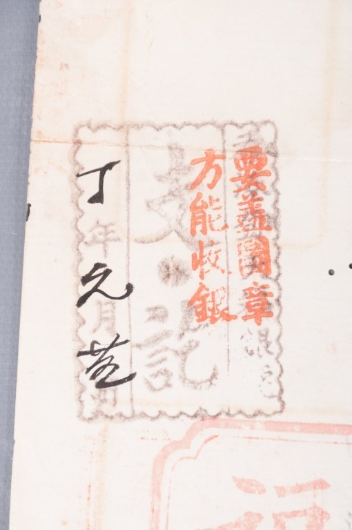 Scripophily Items from Hong Kong & Korea, Two (2) - 2