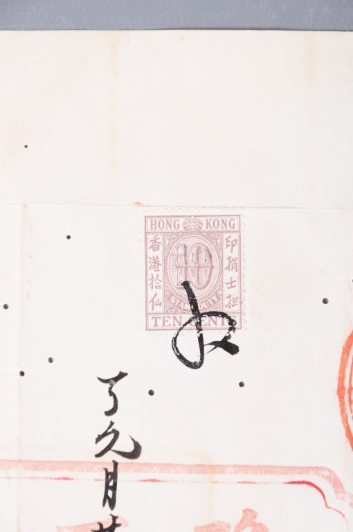Scripophily Items from Hong Kong & Korea, Two (2) - 8