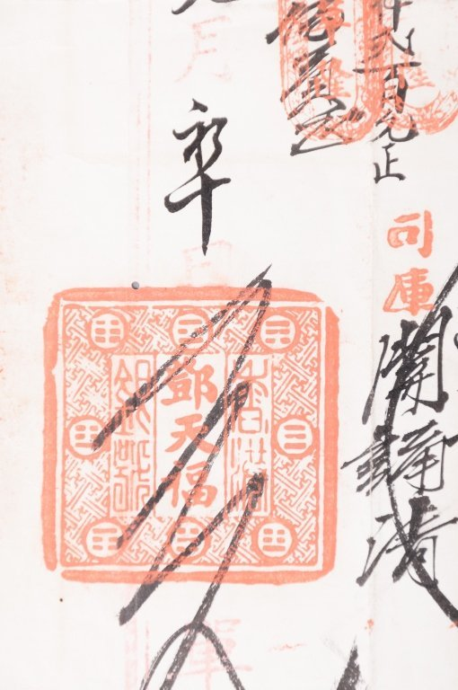 Scripophily Items from Hong Kong & Korea, Two (2) - 9