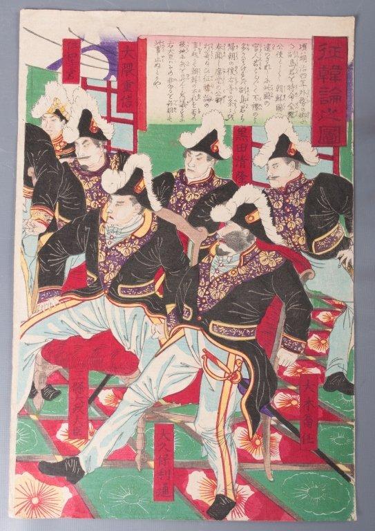 Hiroshige & Chikanobu Woodblock Prints, Three (3) - 2