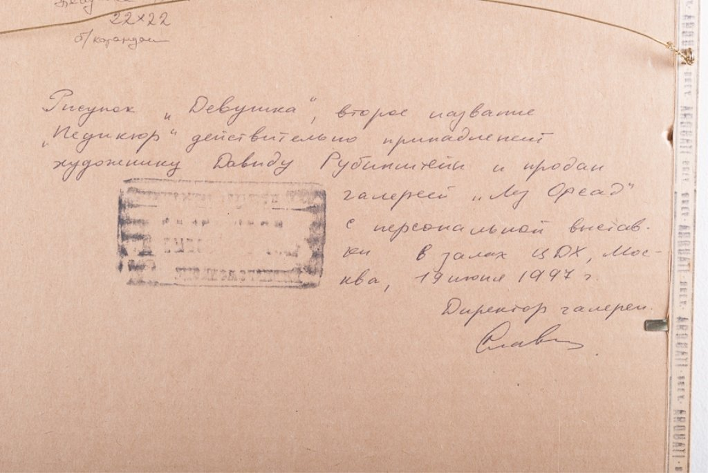 David Isaakovich Rubinstein Graphite on Paper - 7
