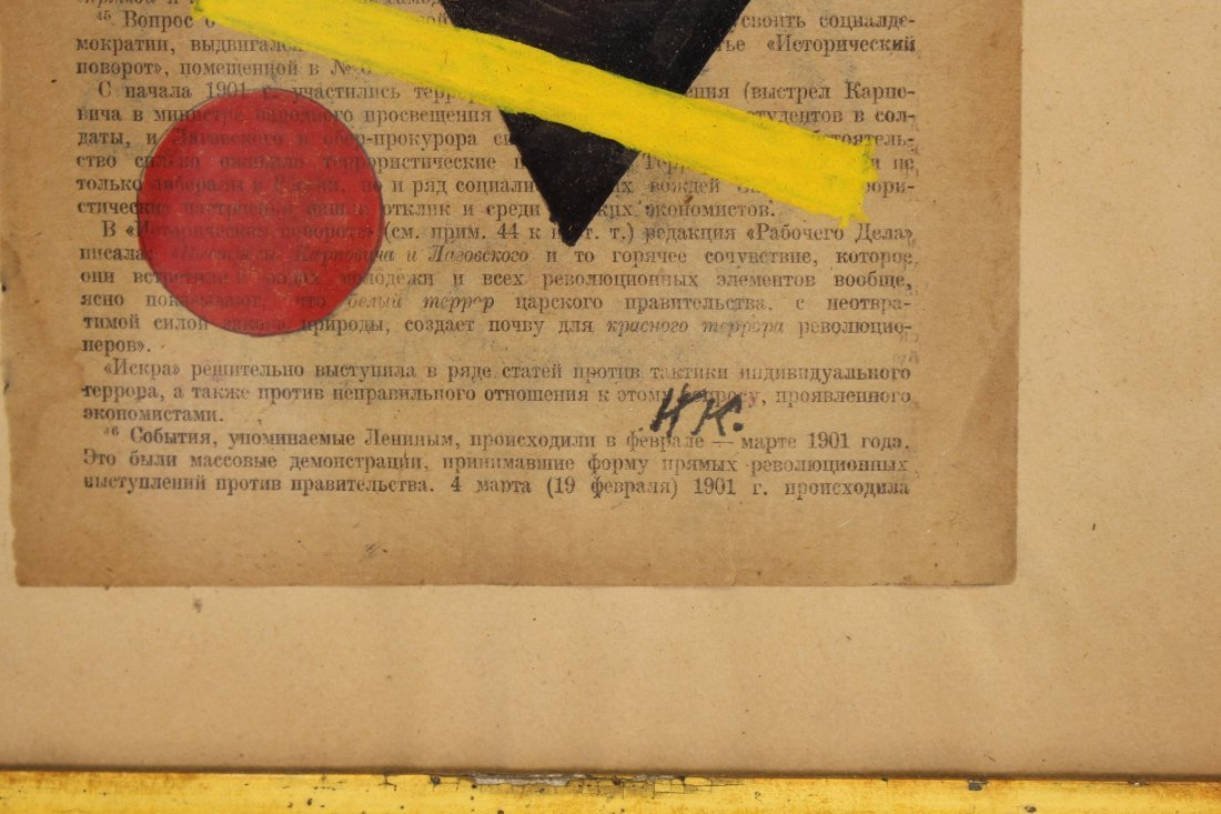Russian School, 20th C. Abstract Composition - 2