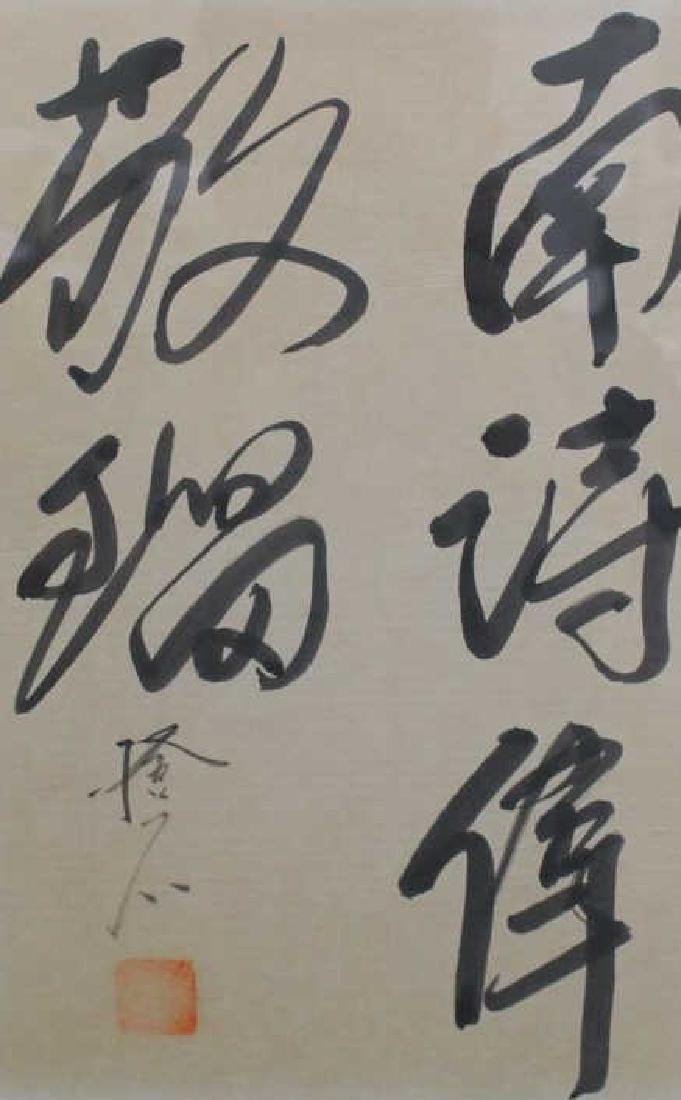 Chinese Ink Calligraphy Drawing