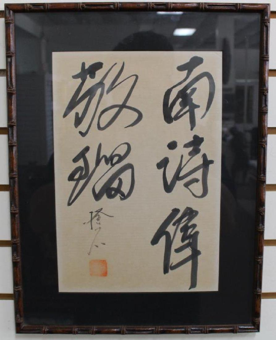 Chinese Ink Calligraphy Drawing - 2