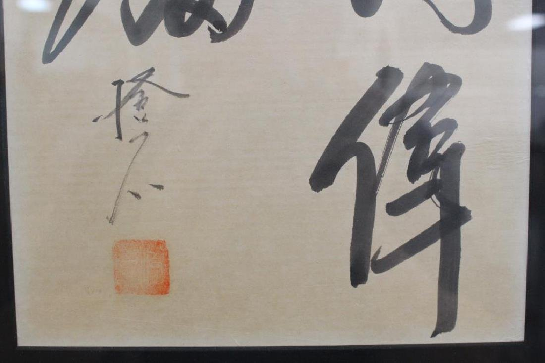 Chinese Ink Calligraphy Drawing - 4
