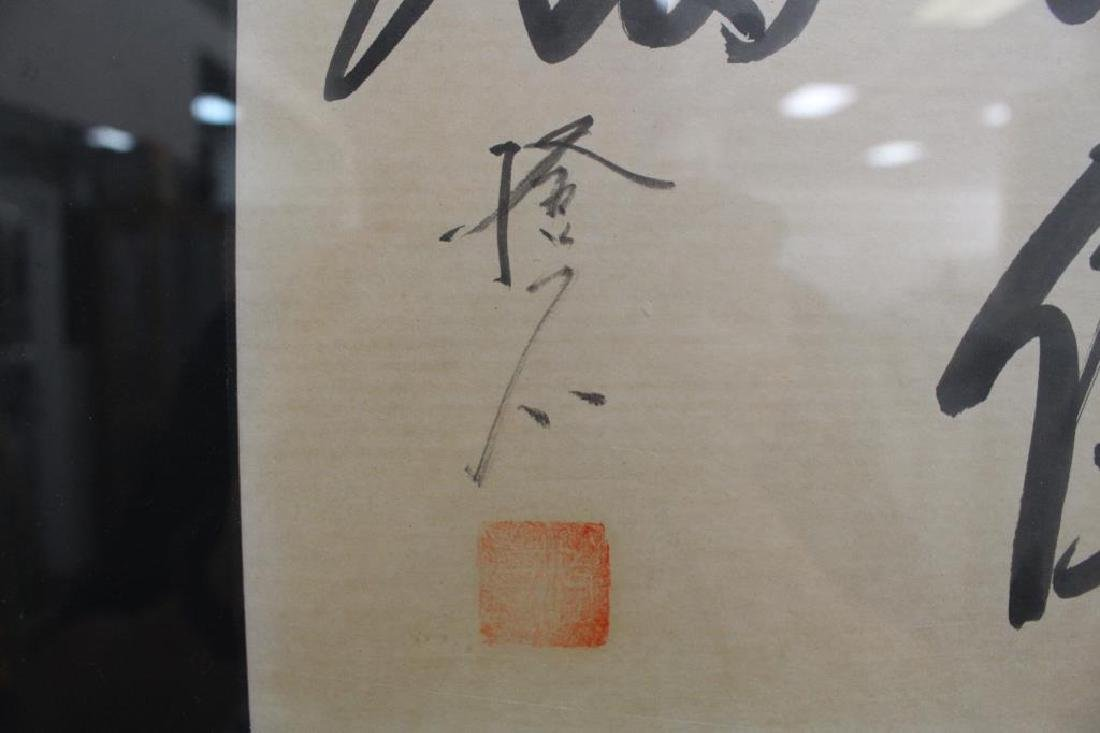 Chinese Ink Calligraphy Drawing - 5