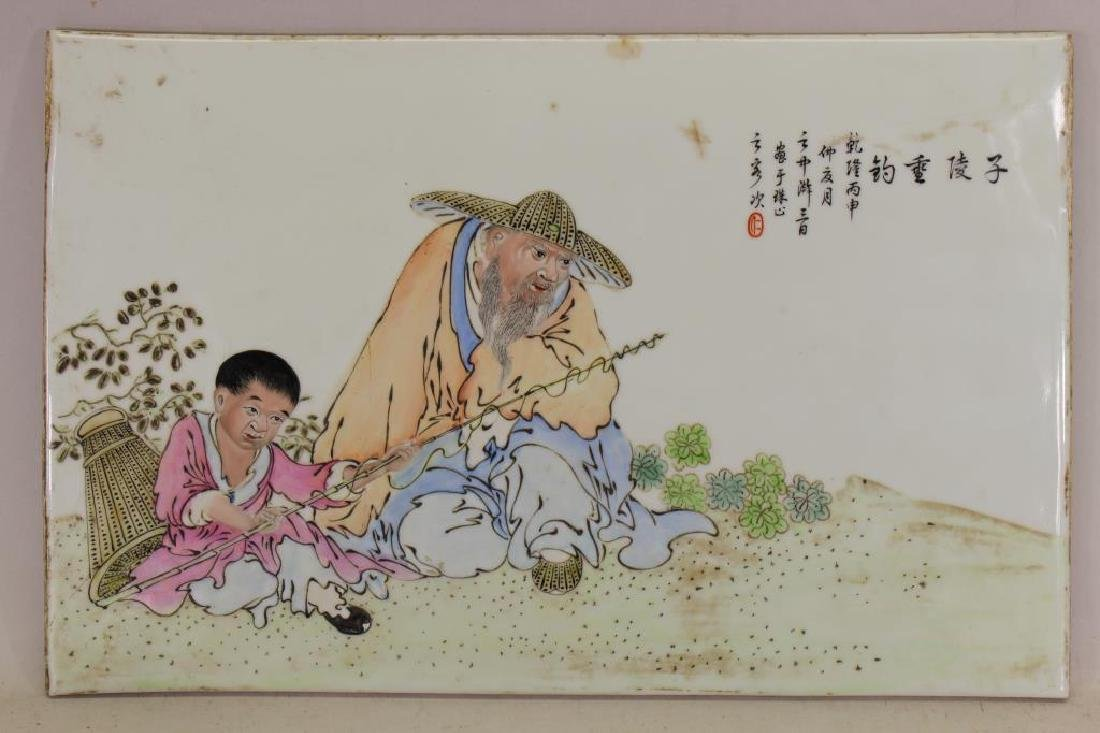 Chinese Figural Enameled/Calligraphy Plaque
