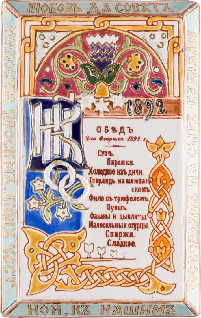 A RARE FAIENCE WEDDING MENU Russian, Tver, Porcelain