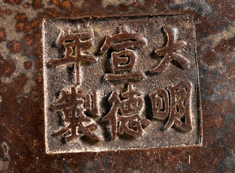 Chinese Patinated Bronze Tripod Censer - 5