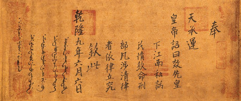 Two Chinese Edicts