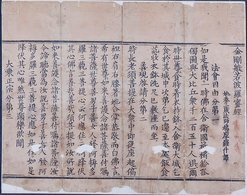 Chinese Manuscript Fragment