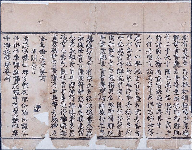 Chinese Manuscript Fragment - 2