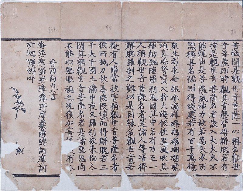 Chinese Manuscript Fragment - 3