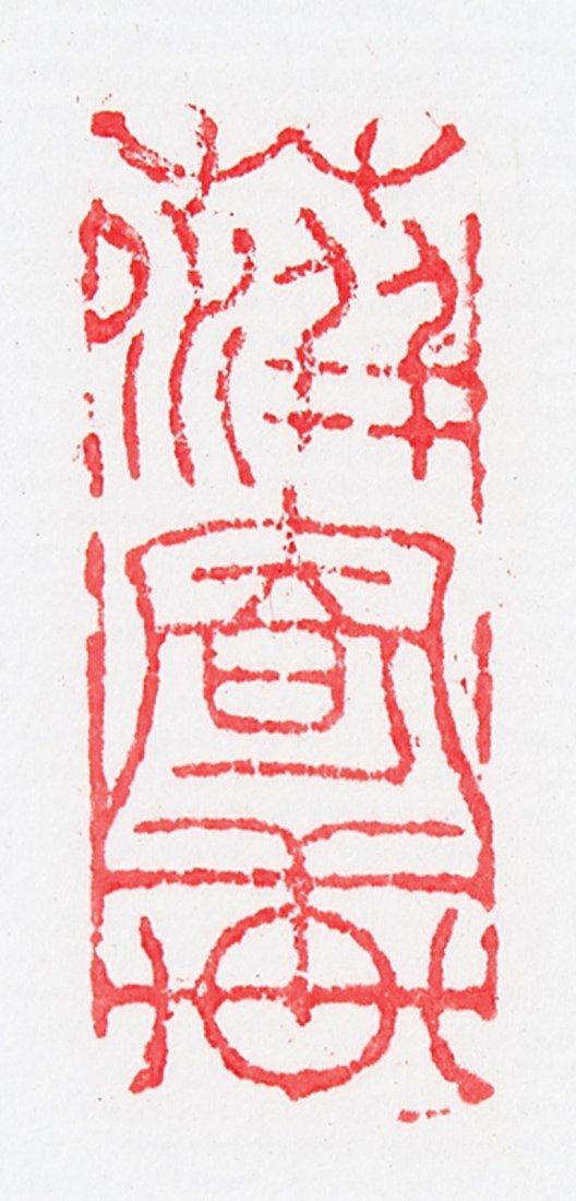 Ming-Fai Yu (Chinese/American, b. 1959) - 3