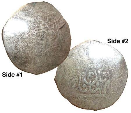 3274: Silver tanka Imam Quli Khan Uzbekistan 1644