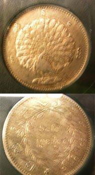 918: Silver Burma Peacock Rupee Coin c. 1852