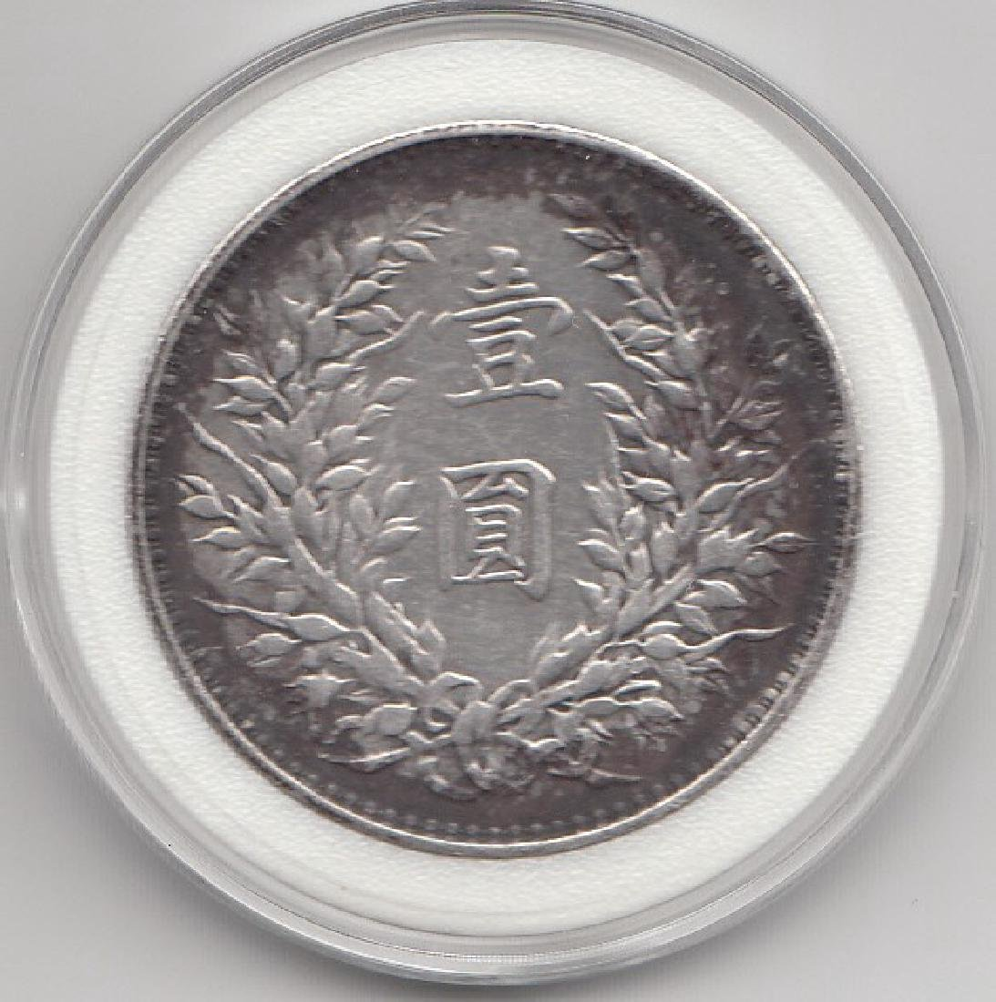 1931 China Soviet Silver Coin