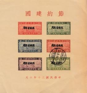 Six Chinese Stamps