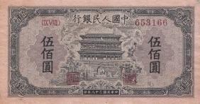 Chinese 500 Yuan Bank Note