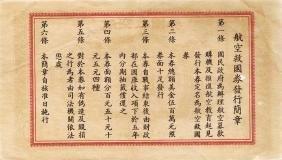 Chinese 10 Yuan Bank Note