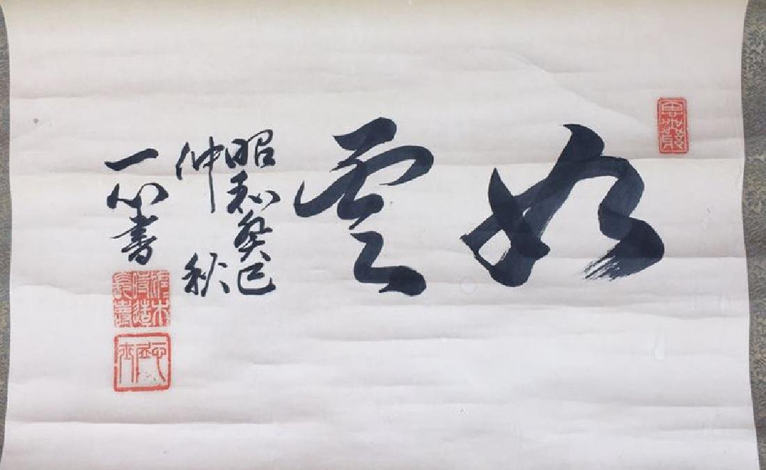Japanese Scroll Of Calligraphy