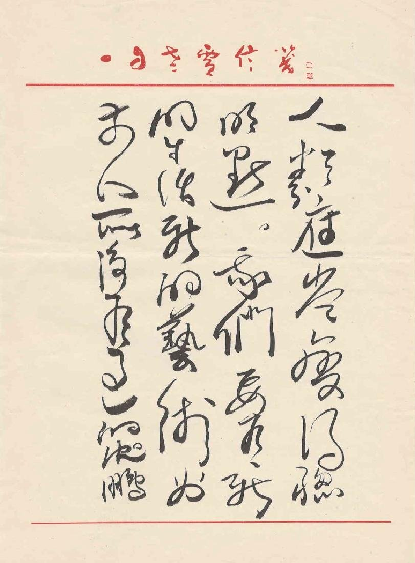 Chinese Letters - 3
