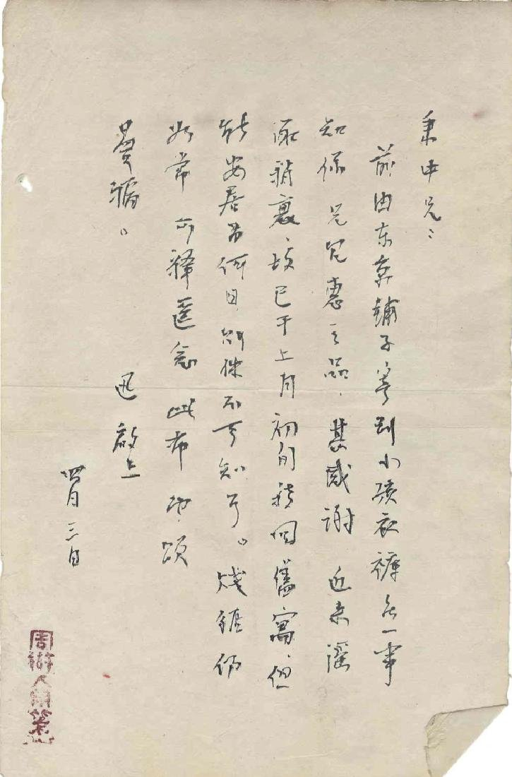 Chinese Letters - 5