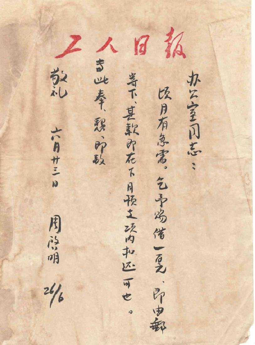Chinese Letters - 6