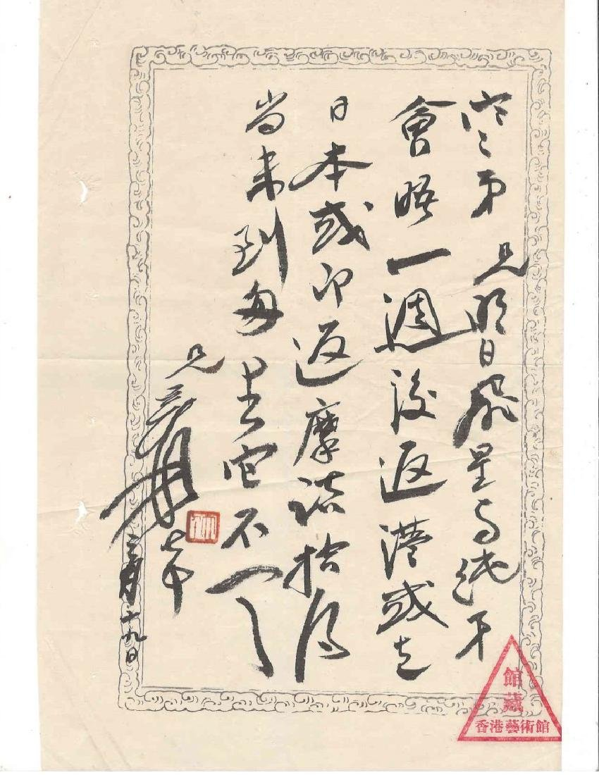 Chinese Letters - 7