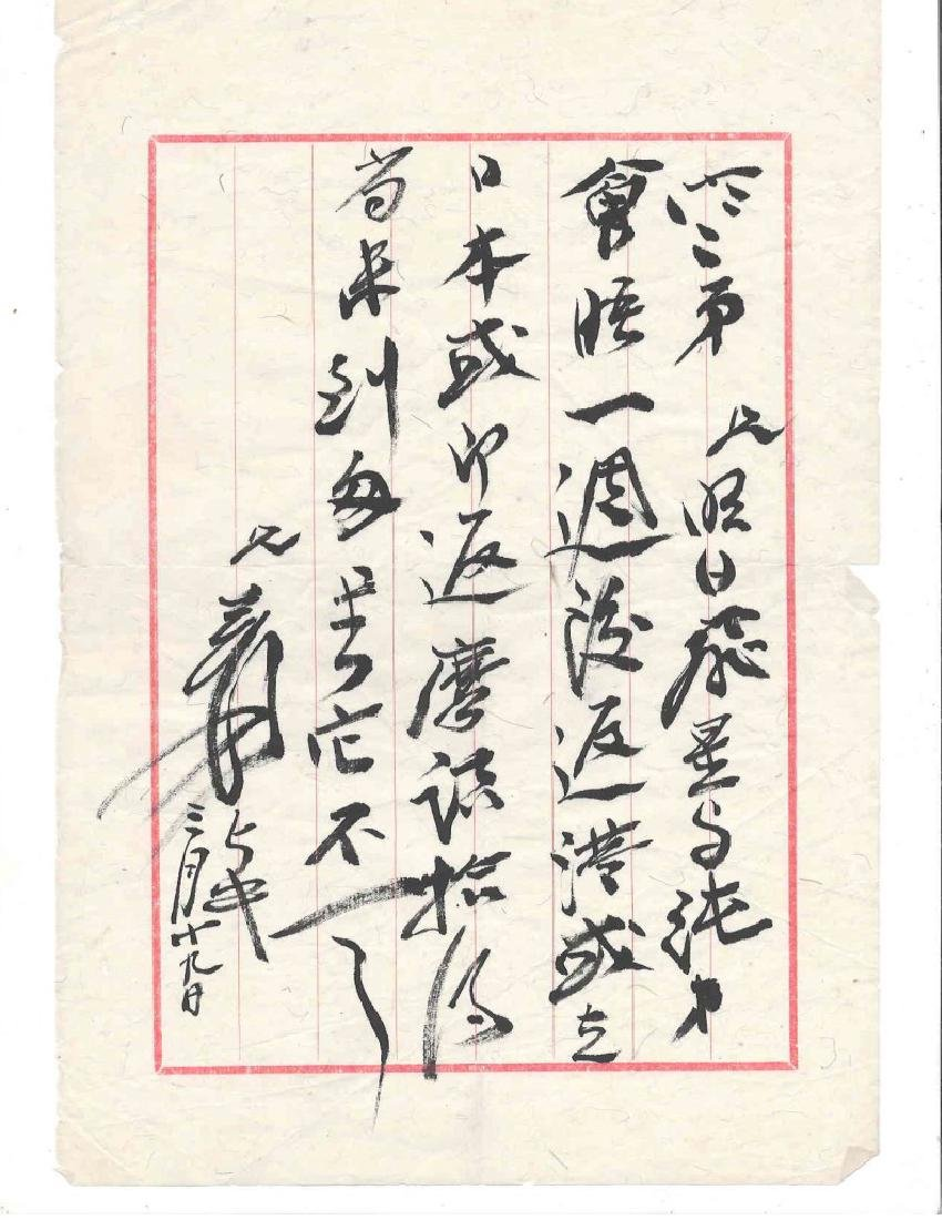 Chinese Letters - 9