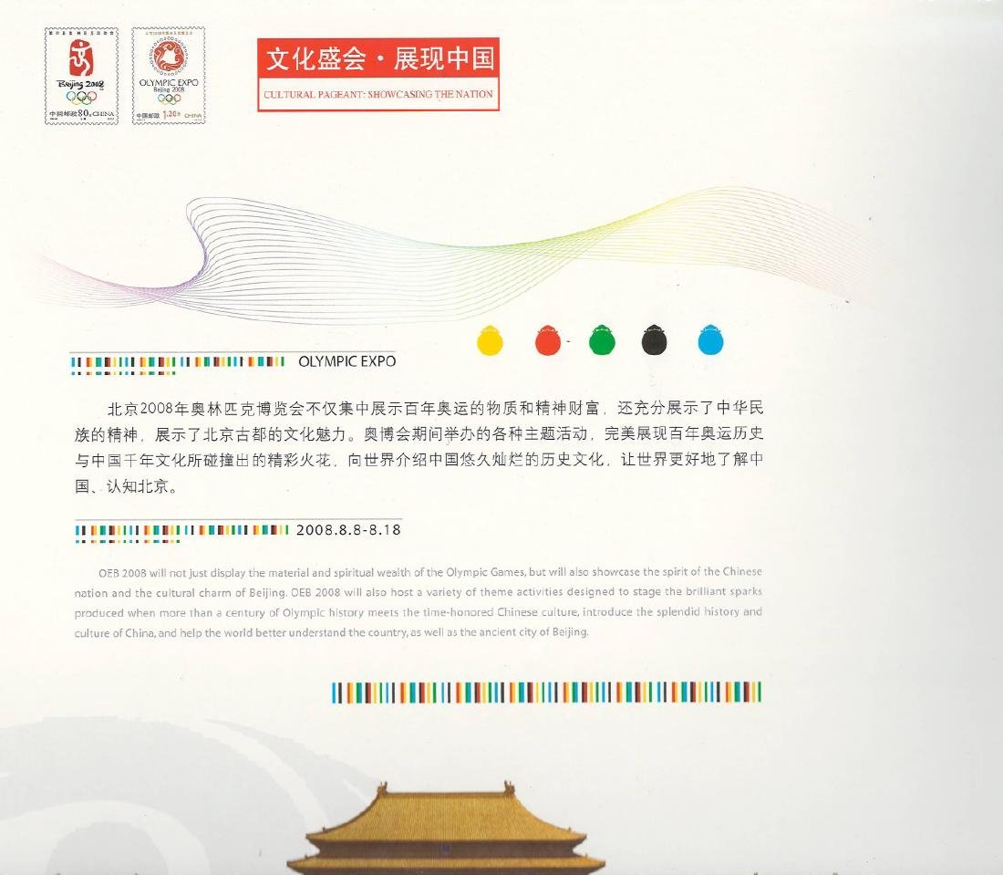 Chinese Olympic Edition Stamps - 2