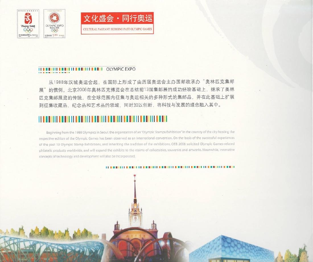 Chinese Olympic Edition Stamps - 7