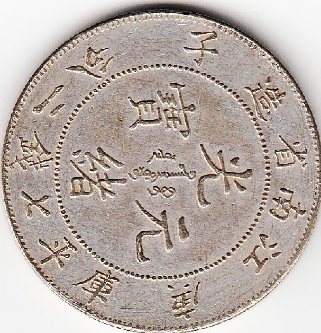 """Chinese Coin, """"Guang Xu Yuan Bao"""" - 2"""