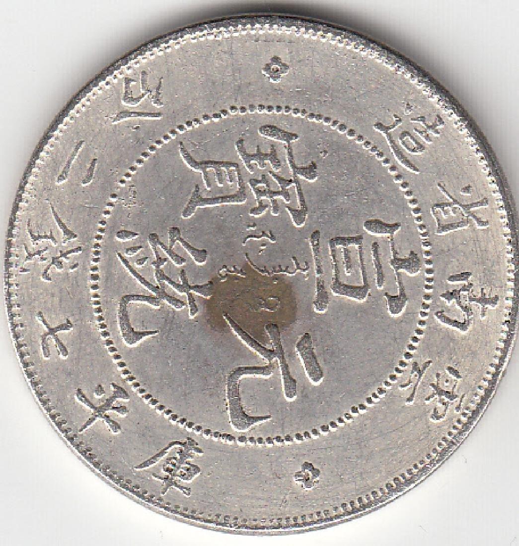 """Chinese Coin """"Xuan Tong Yuan Bao"""", Yunnan - 2"""