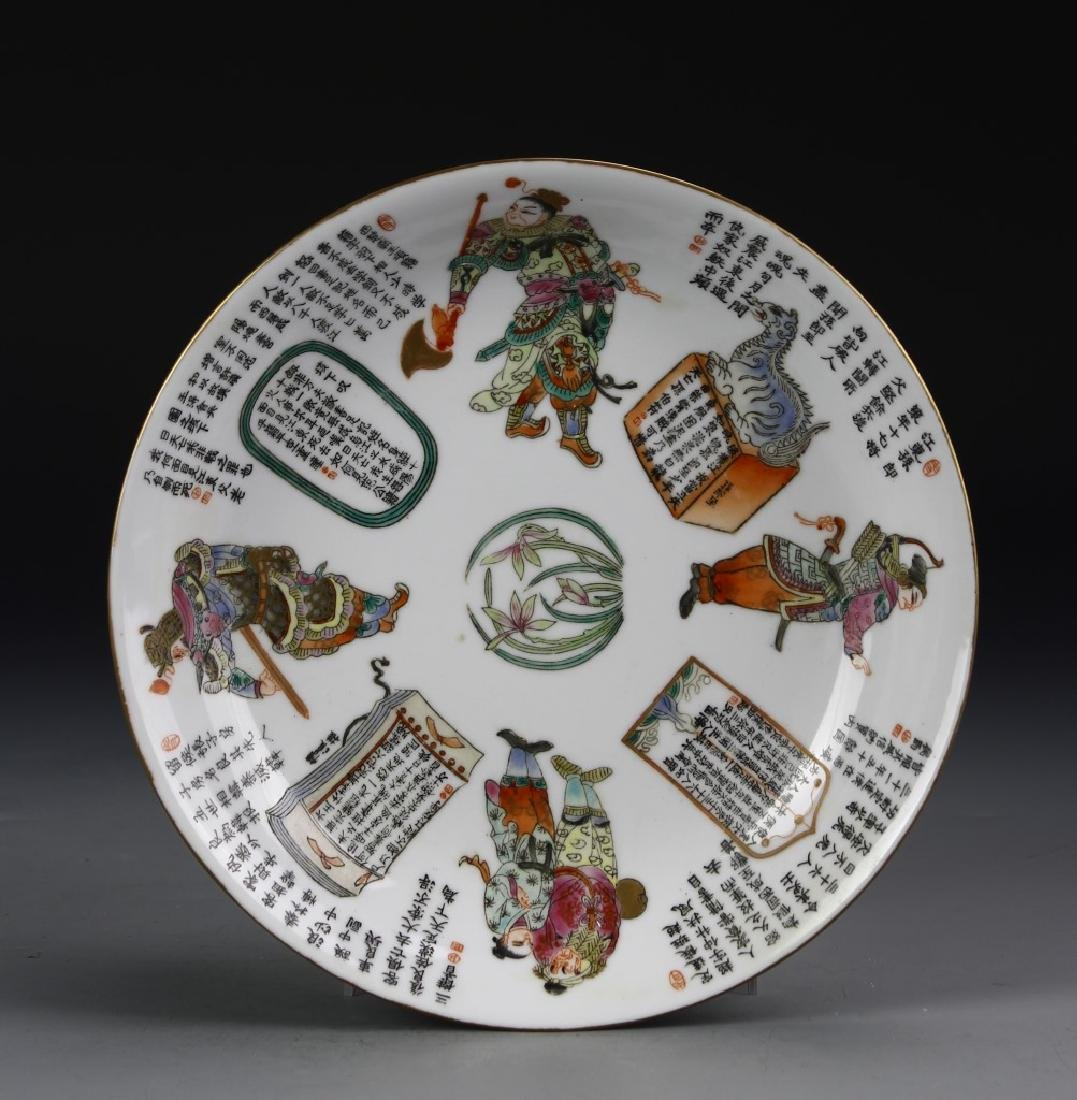 Chinese ROC Famille Rose Plate