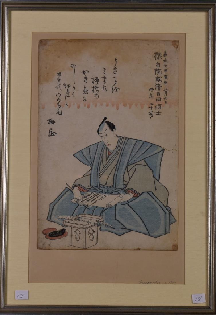 Japan 17th Century Wood Block Print