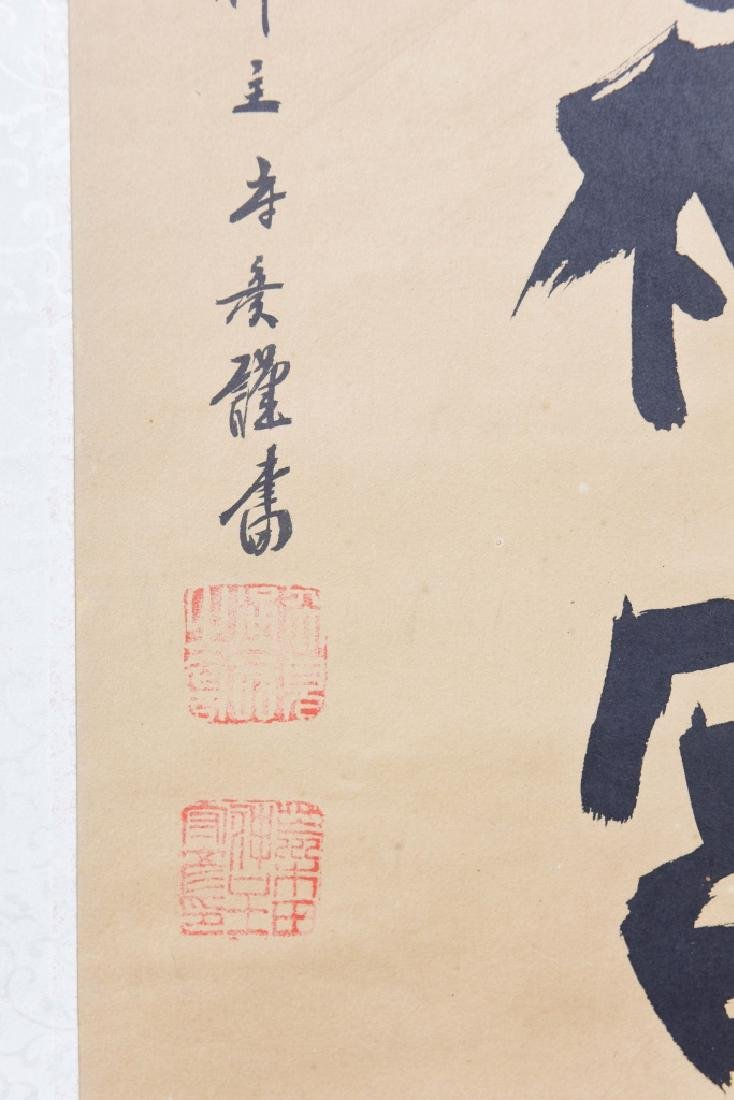Japanese Calligraphy Scroll - 2