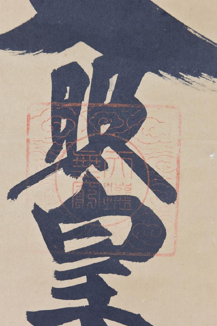 Japanese Calligraphy Scroll - 3
