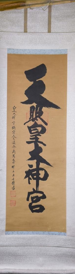 Japanese Calligraphy Scroll - 4